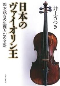 Inoue 2014 Suzuki M front resized